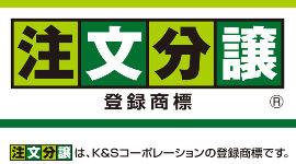 『注文分譲』はK&Sコーポレーションの登録商標です