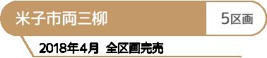 両三柳(5区画)