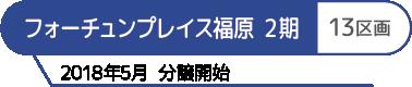 フォーチュンプレイス福原2期(13区画)