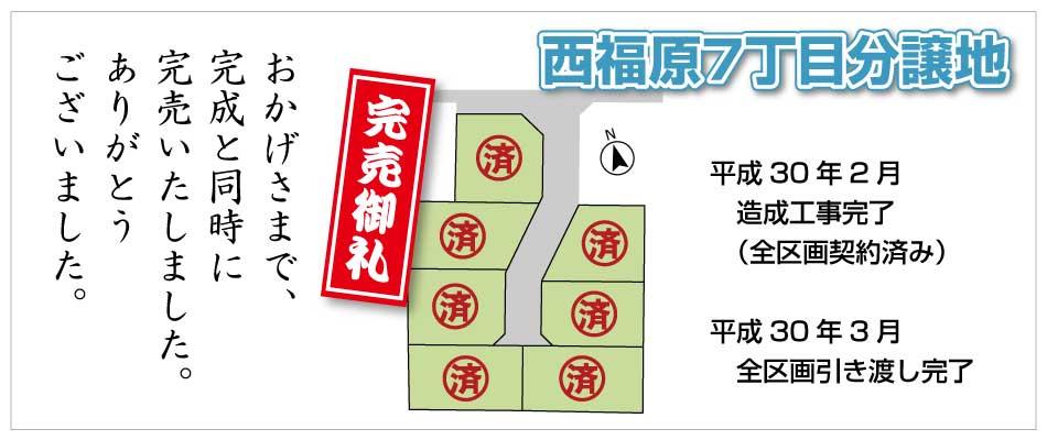西福原7丁目(7区画)完売御礼