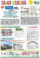 K&S NEWS