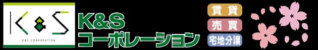 株式会社 K&Sコーポレーション