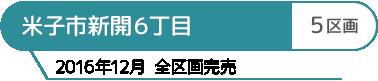 米子市新開6丁目(5区画)