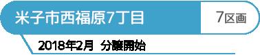 西福原7丁目(7区画)