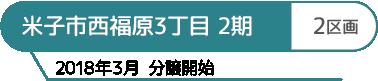 西福原3丁目2期(2区画)