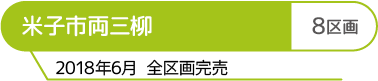 両三柳(8区画)