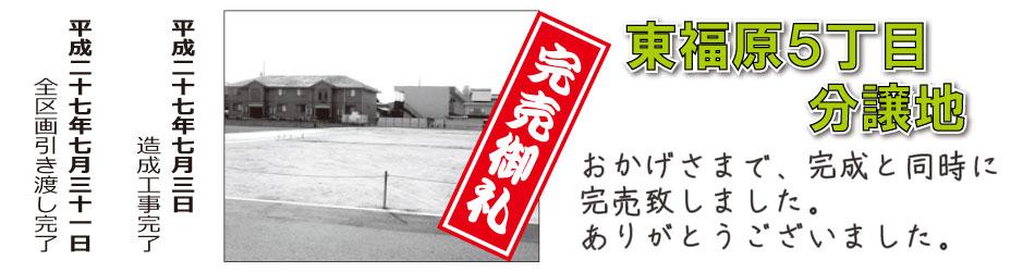 東福原5丁目分譲地 完売御礼