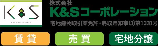K&Sコーポレーション