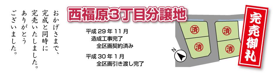 西福原3丁目1期(4区画)
