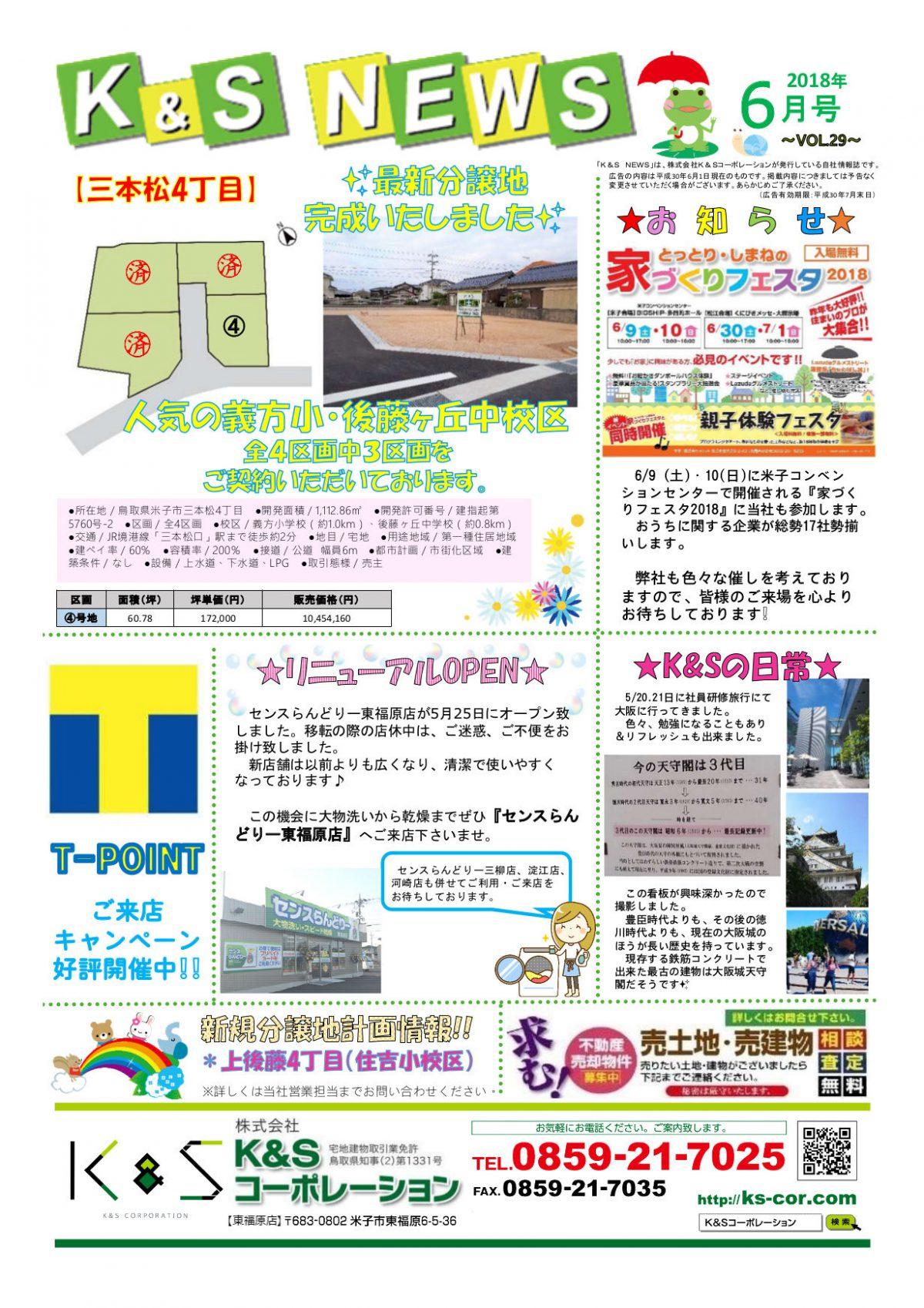 K&S NEWS 2018年6月号発行!