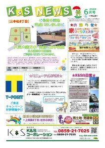 K&S NEWS 6月号