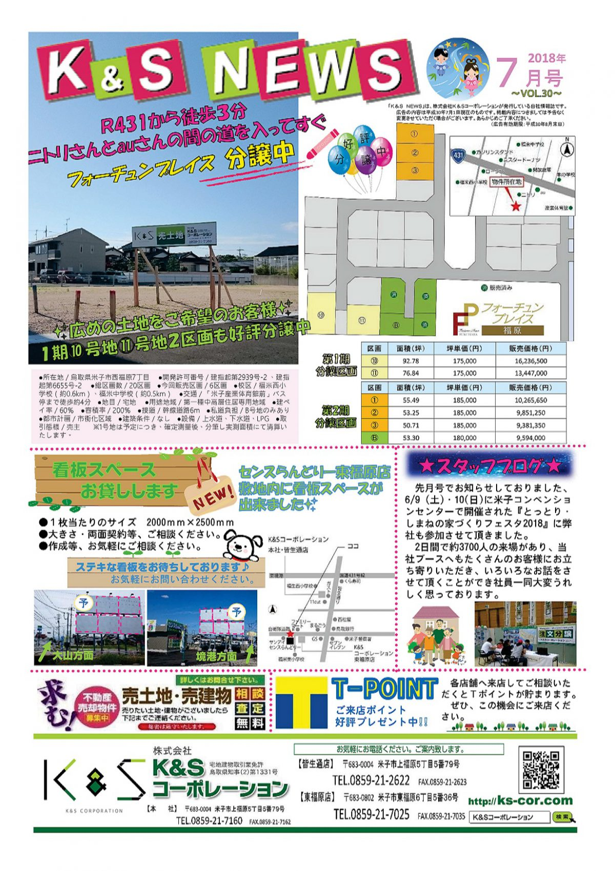 K&S NEWS 7月号
