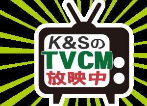 K&SのTVCM見れます。