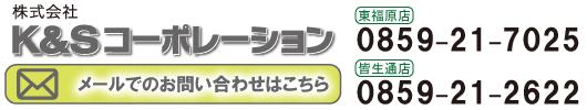 [東福原店]0859-21-7025 [皆生通店]0859-21-2622