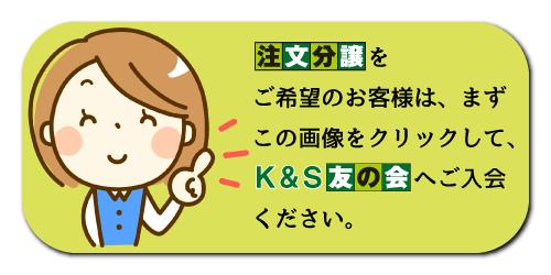 「K&S友の会」への入会は、ここをクリック。