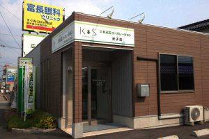 K&Sコーポレーション東福原店