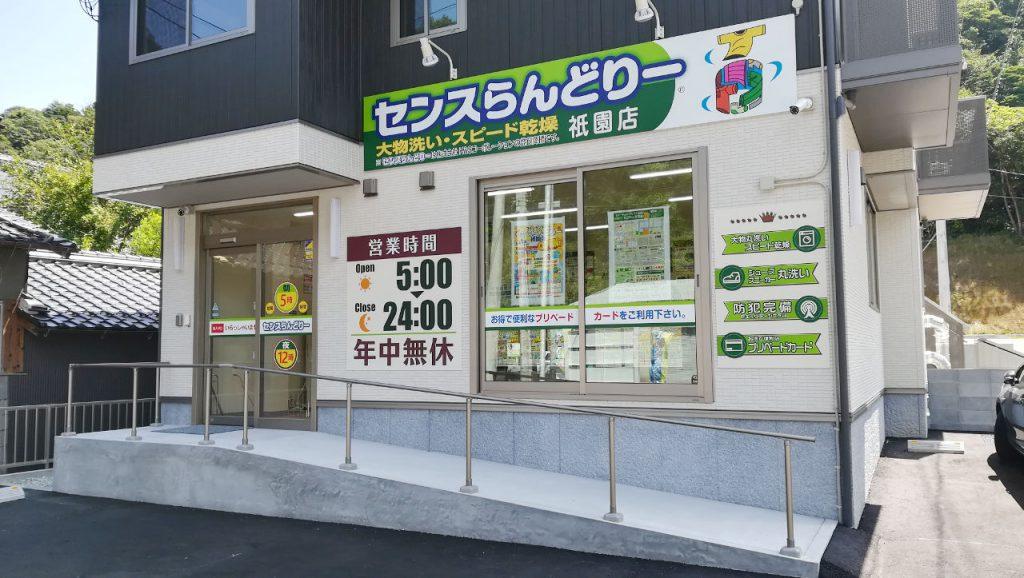 センスらんどりー祇園店
