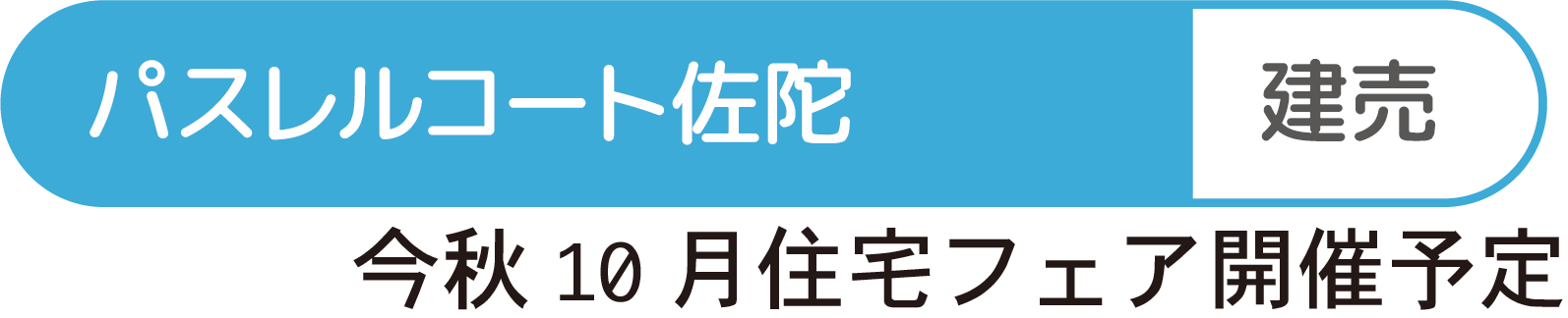 PC佐陀建売