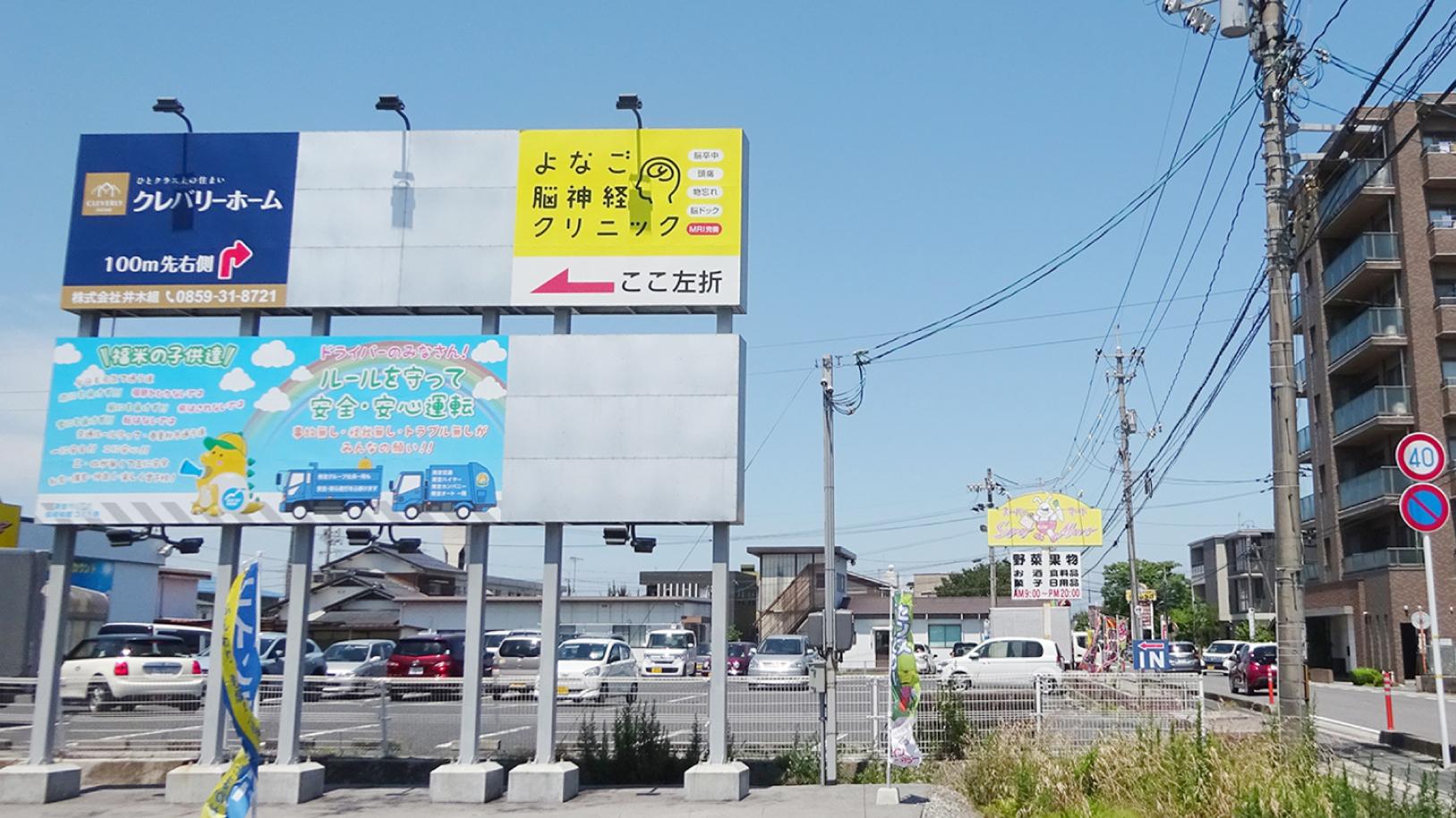 米子市東福原6丁目(センスらんどりー横)
