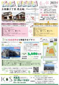 K&S NEWS4月号発行!!