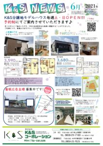 K&S NEWS6月号発行!!