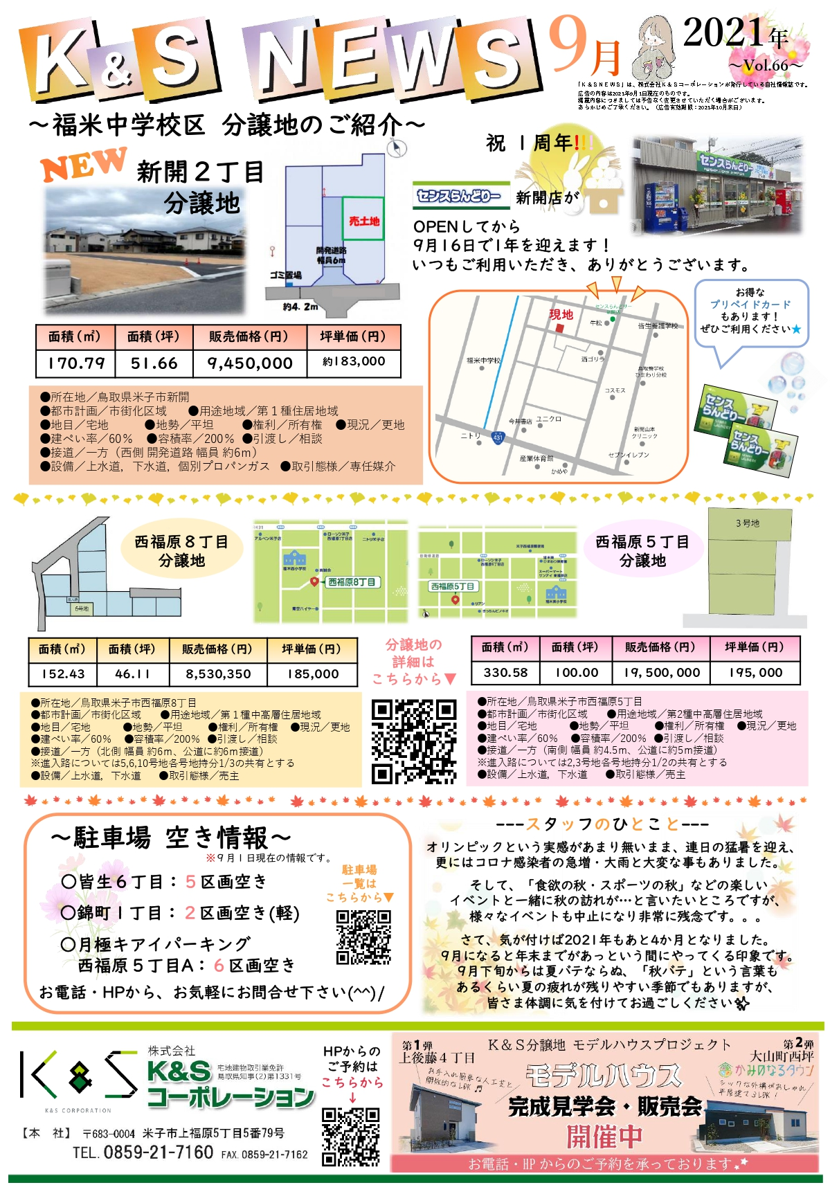 K&S NEWS9月号発行!!